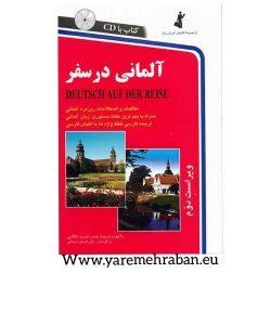مشخصات، قیمت و خرید کتاب آلمانی در سفر