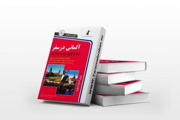 دانلود کتاب آلمانی در سفر