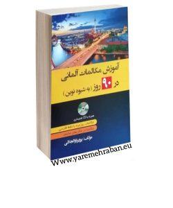 کتاب زبان آموزش مکالمات آلمانی در 90 روز به شیوه نوین+CD