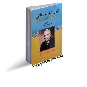 آیین دوست یابی از دیل کارنگی + pdf