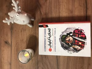 کتاب اتحادیه ی ابلهان | معرفی، خلاصه، قیمت و مشخصات کتاب