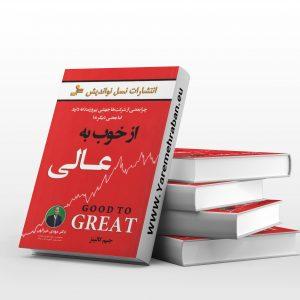 دانلود کتاب از خوب به عالی