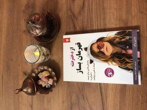 کتاب از دخترت قهرمان بساز اثر دارلین براک
