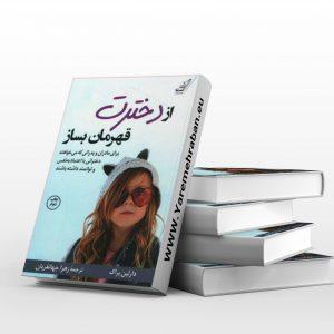 دانلود کتاب از دخترت قهرمان بساز