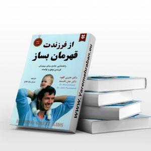 دانلود کتاب از فرزندت قهرمان بساز
