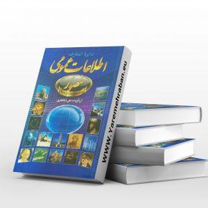 دانلود کتاب اطلاعات عمومی