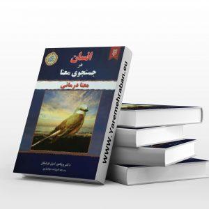 دانلود کتاب انسان در جستجوی معنا