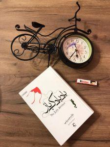 کتاب بادبادک باز نوشته خالد حسینی   معرفی کتاب