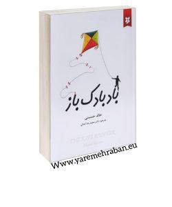 دانلود دانلود کتاب بادبادک باز | خالد حسینی