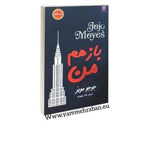 دانلود کتاب باز هم من - جوجو مویز