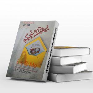 دانلود کتاب بهم دروغ بگو