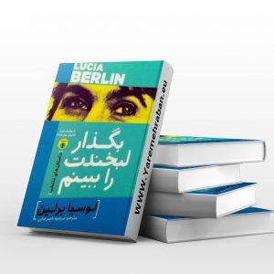 دانلود کتاب بگذار لبخندت را ببینم