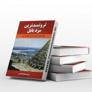 دانلود کتاب ثروتمند ترین مرد بابل