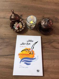 کتاب صوتی جاناتان مرغ دریایی اثر ریچارد باخ