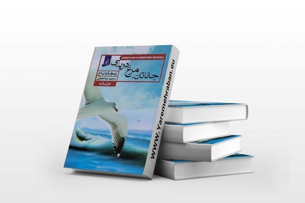 دانلود کتاب جاناتان مرغ دریایی