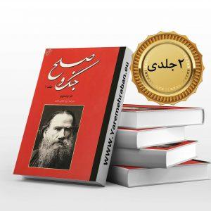 دانلود کتاب جنگ و صلح