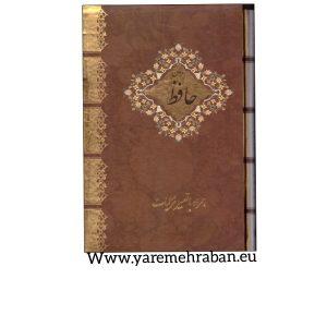 کتاب دیوان حافظ (قابدار)(وزیری) اثر شمس الدین محمد حافظ شیرازی
