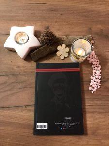 دانلود رایگان کتاب خسی در میقات نوشته جلال آل احمد