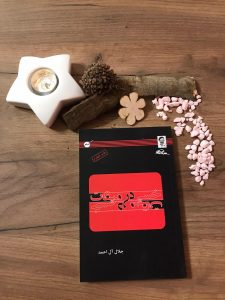 مشخصات، قیمت و خرید کتاب خسی در میقات اثر جلال