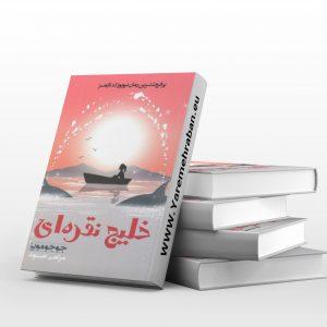 دانلود کتاب خلیج نقره ای