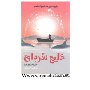 مشخصات، قیمت و خرید کتاب خلیج نقره ای اثر جوجو مویز