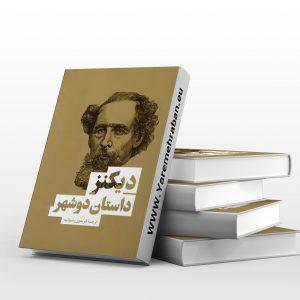 دانلود کتاب داستان دوشهر