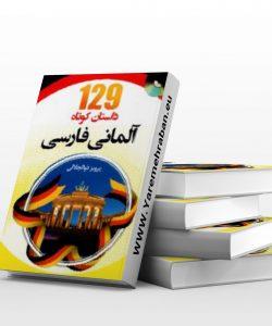 دانلود کتاب داستان کوتاه آلمانی به فارسی