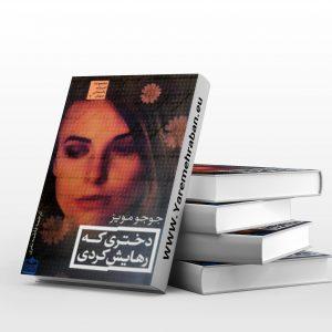 دانلود کتاب دختری که رهایش کردی