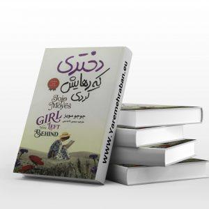 دانلود رمان دختری که رهایش کردی