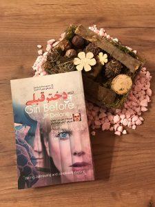 دانلود کتاب دختر قبلی اثر جی پی دلانی