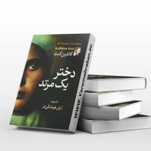 دانلود کتاب دختر یک مرتد