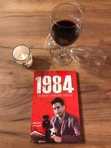 مشخصات، قیمت و خرید کتاب 1984 اثر جورج اورول