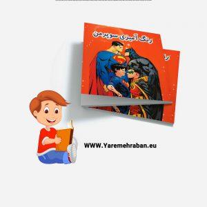 دانلود کتاب رنگ آمیزی سوپرمن