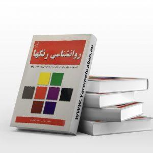 دانلود کتاب روانشناسی رنگها