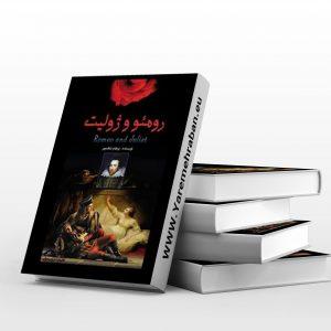 دانلود کتاب رومئو و ژولیت