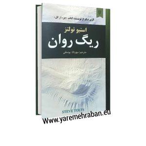 کتاب ریگ روان   استیو تولتز   خلاصه کتاب   معرفی کتاب