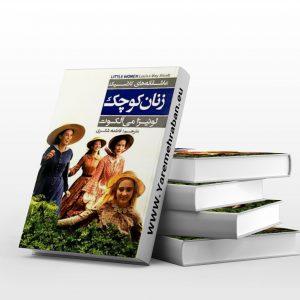 دانلود کتاب زنان کوچک