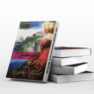 دانلود کتاب زنجیر عشق