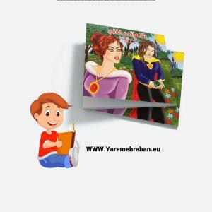 دانلود کتاب شاهزاده خانم