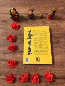 مشخصات، قیمت و خرید کتاب شجاع باش دختر اثر ریشما سوجانی