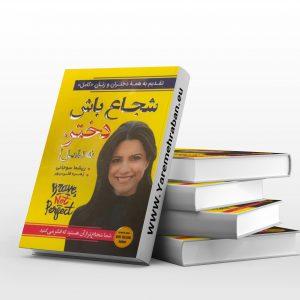 دانلود کتاب شجاع باش دختر