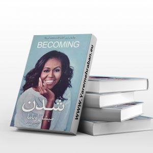 دانلود کتاب شدن اوباما