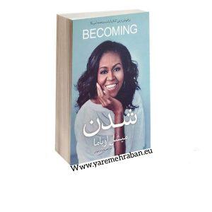 دانلود کتاب شدن - میشل اوباما