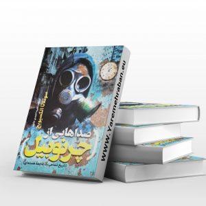 دانلود کتاب صداهایی از چرنوبیل