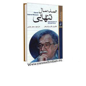 رمان صد سال تنهایی | گابریل گارسیا مارکز | خلاصه کتاب