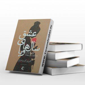 دانلود کتاب عشق سالهای وبا