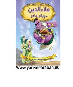 علاء الدین و چراغ جادو