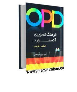 کتاب OPD فرهنگ تصویری آکسفورد آلمانی - فارسی اثر پروی