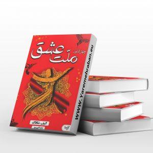 دانلود کتاب ملت عشق