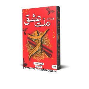 دانلود کتاب ملت عشق (چهل قانون عشق) - الیف شافاک